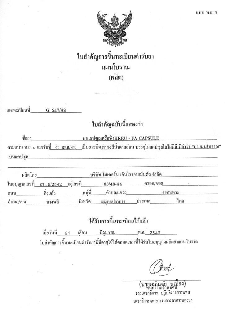 Сертификат на косметику из тайланда